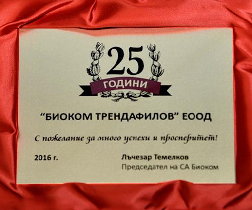 25 ГОДИНИ БИОКОМ ТРЕНДАФИЛОВ!
