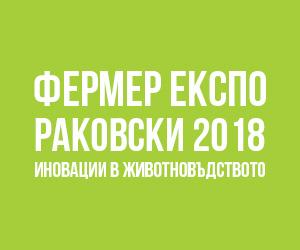 БИОКОМ ТРЕНДАФИЛОВ НА ФАРМЕР ЕКСПО ГР. РАКОВСКИ