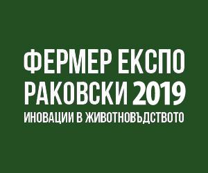 Фармер Експо Раковски 2019