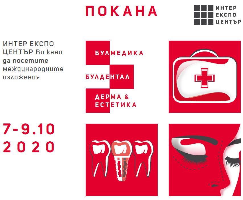 Биоком Трендафилов с участие на БУЛМЕДИКА и БУЛДЕНТАЛ 2020 от 7 до 9 октомври 2020г