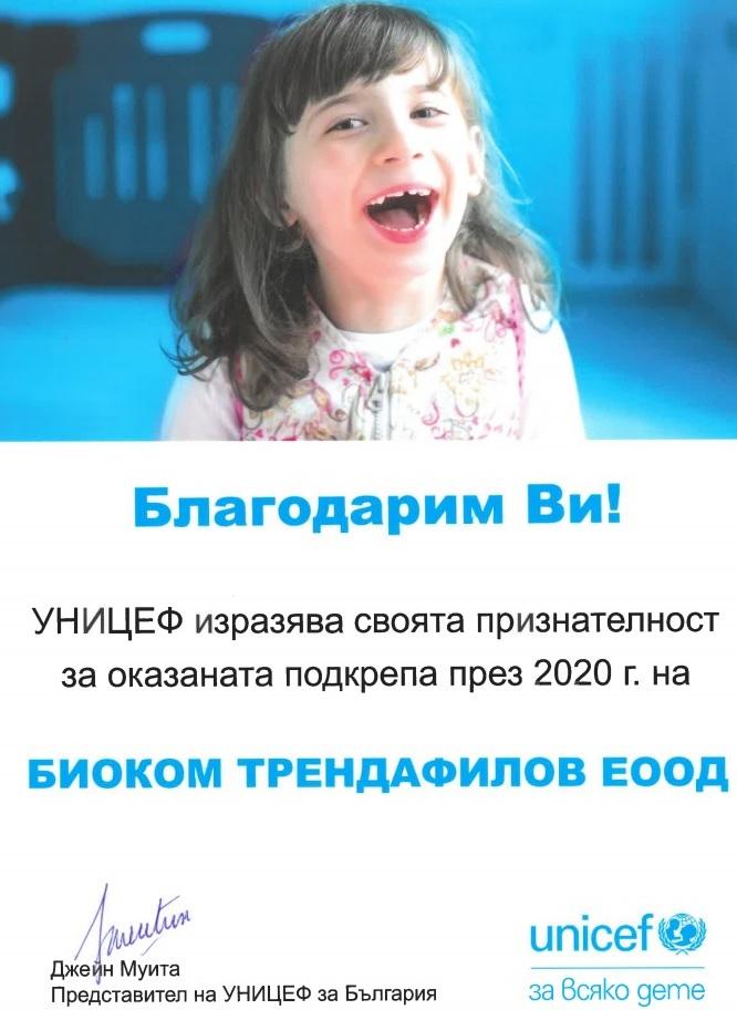 Биоком Трендафилов ЕООД и УНИЦЕФ носят усмивки на децата
