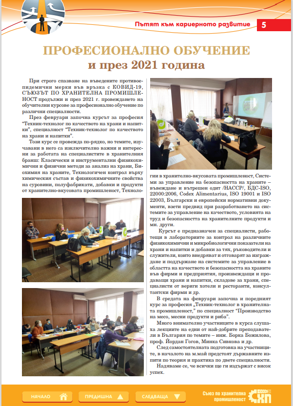Професионално обучение и през 2021 година