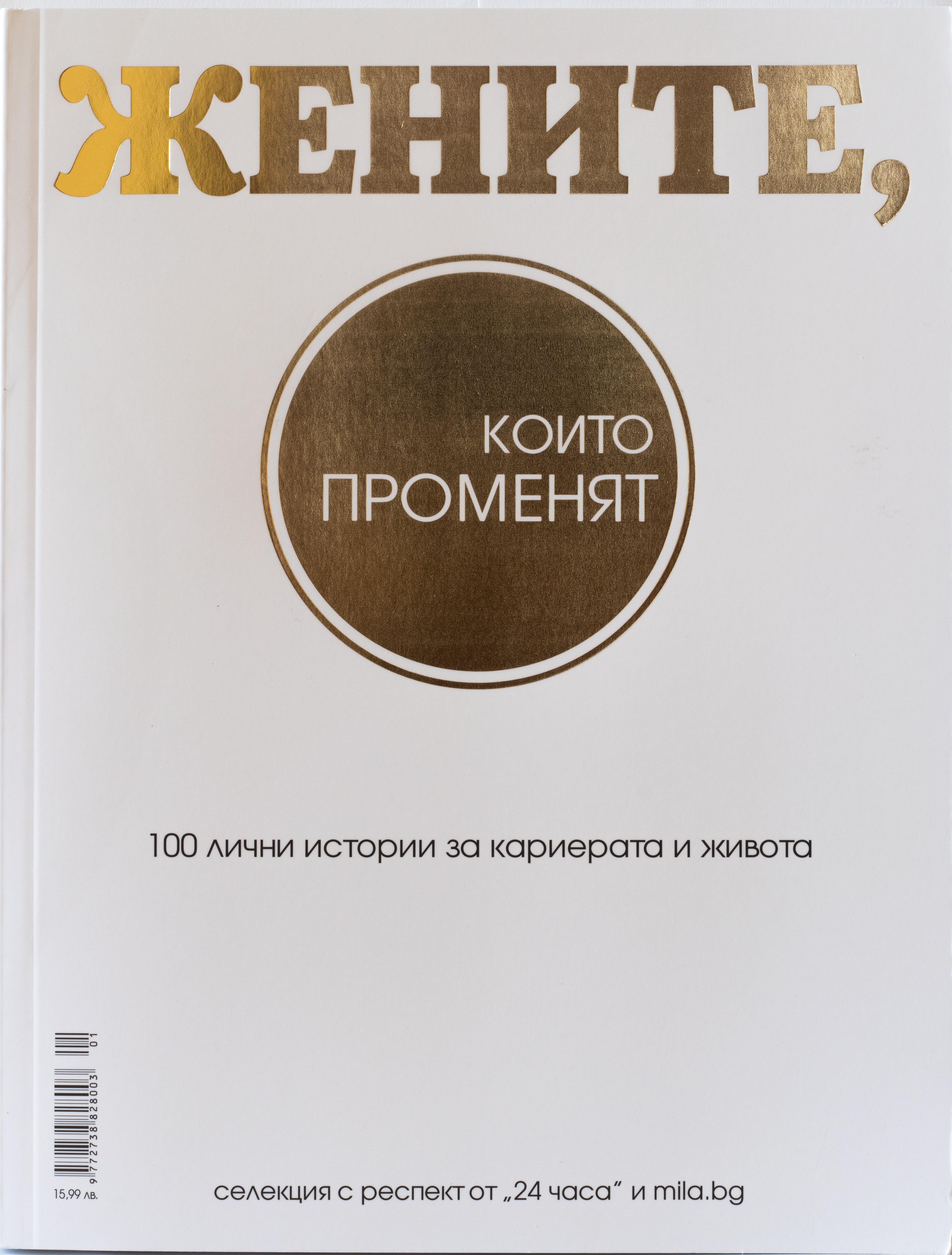 """ИНТЕРВЈУ СО Г-ѓа Димитрина Трендафилова во магазинот """"ЖЕНИТЕ КОИ ПРАВАТ ПРОМЕНА"""""""
