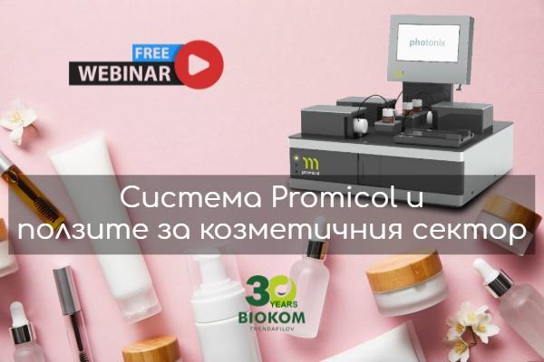 """ОЧЕКУВАЈТЕ! Веб-семинарот """"Системот Промикол и придобивките за секторот за козметика"""""""