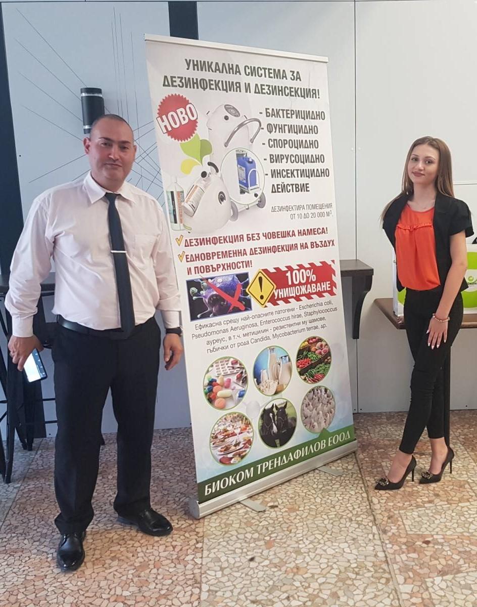 """XII национален симпозиум """"Европейски и световни предизвикателства за българските производители на храни и напитки и актуални проблеми на законодателството в областта на храните"""""""